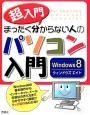超入門・まったく分からない人のパソコン入門 Windows8