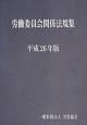 労働委員会関係法規集 平成26年