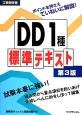 工事担任者 DD1種標準テキスト<第3版> ポイントを押さえていねいに解説!