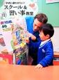 スクール&習い事教室 子供に通わせたい!