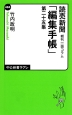 読売新聞「編集手帳」 朝刊一面コラム(25)