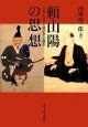 頼山陽の思想 日本における政治学の誕生