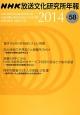 NHK放送文化研究所年報 2014 (58)