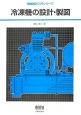 冷凍機の設計・製図