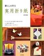 暮らしを彩る 実用折り紙 テーブルウェア、箱、季節や行事の折り紙でこころ豊か