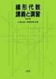 線形代数・講義と演習<改訂版>
