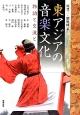 東アジアの音楽文化 物語と交流と