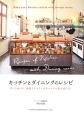 キッチンとダイニングのレシピ ヨーロッパのインテリアシリーズ センスのいい、海外インテリアのキッチンを我が家にも
