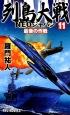 列島大戦NEOジャパン 最後の作戦 (11)