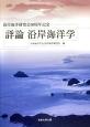 詳論 沿岸海洋学 沿岸海洋研究会50周年記念