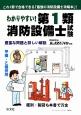 わかりやすい!第1類消防設備士試験 これ1冊で合格できる「最強の消防設備士攻略本」!