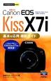 Canon EOS Kiss X7i基本&応用撮影ガイド いちばんやさしいEOS Kiss X7iの解説書!