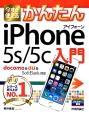 今すぐ使える かんたんiPhone 5s/5c入門 docomo&au&SoftBank対応