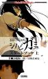忍術バトルRPG シノビガミ スタートブック(上)