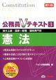 公務員Vテキスト 憲法<第10版> 地方上級・国家一般職・国税専門官(3)