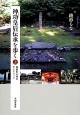 神功皇后伝承を歩く(上) 福岡県の神社ガイドブック