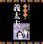 名人・名曲・名演奏~古典芸能ベスト・セレクション「義太夫」