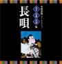 名人・名曲・名演奏~古典芸能ベスト・セレクション「長唄」