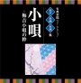 名人・名曲・名演奏~古典芸能ベスト・セレクション「小唄~梅吉小唄の粋」