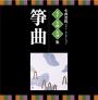 名人・名曲・名演奏~古典芸能ベスト・セレクション「箏曲」