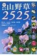 育てる調べる山野草2525種<増補版> 野の花・山の花・海外種・園芸種まるごと大百科