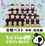 合唱ベスト 中学・高校編(三部・四部合唱)