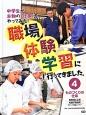 職場体験学習に行ってきました。 ものづくりの仕事 板金加工工場・和菓子製造所/スポーツ用品メーカー 中学生が本物の「仕事」をやってみた!(4)