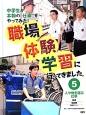 職場体験学習に行ってきました。 人や物を運ぶ仕事 鉄道・宅配便/介護タクシー 中学生が本物の「仕事」をやってみた!(5)