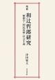和辻哲郎研究<増補> 解釈学・国民道徳・社会主義