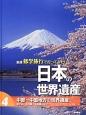 修学旅行で行ってみたい日本の世界遺産<新版> 中部~中国地方の世界遺産 富士山、白川郷、石見銀山など (4)