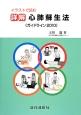 イラストで読む 詳解・心肺蘇生法 ガイドライン2010