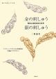 金の刺しゅう銀の刺しゅう 優美な英国伝統の世界 アンティークスタイルの図案集と小物&アクセサリー 暮らし充実すてき術