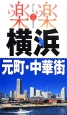 """楽楽 横浜・元町・中華街 """"楽しい旅でニッポン再発見"""""""