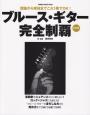 ブルース・ギター完全制覇 CD付 理論から実技までこれ1冊でOK!