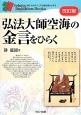 弘法大師空海の金言をひらく<改訂版> 知る・わかる・こころの旅を豊かにする