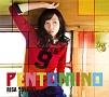 ペントミノ(DVD付)