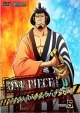 ONE PIECE ワンピース 16thシーズン パンクハザード編 piece.5