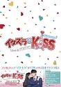 イタズラなKiss~Love in TOKYO <ディレクターズ・カット版> ブルーレイ BOX2