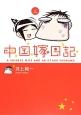 中国嫁日記 (3)