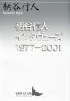 柄谷行人インタヴューズ 1977-2001