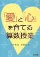 「愛」と「心」を育てる算数授業