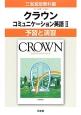 クラウン コミュニケーション英語2 予習と演習<改訂> 平成26年 三省堂版教科書
