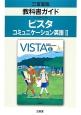 ビスタ コミュニケーション英語2 教科書ガイド<三省堂版><改訂> 平成26年