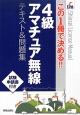 4級 アマチュア無線 テキスト&問題集 この1冊で決める!!
