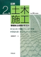 2級 土木施工管理技士 試験テキスト 平成26年 図解