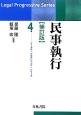 民事執行<補訂版> リーガルプログレッシブシリーズ4