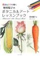 野村陽子のボタニカルアートレッスンブック 色えんぴつで描く