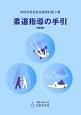 柔道指導の手引<三訂版> 学校体育実技指導資料2
