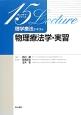 物理療法学・実習 理学療法テキスト 15レクチャーシリーズ