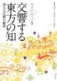 交響する東方の知 知のユーラシア5 漢文文化圏の輪郭